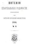 Вятские епархиальные ведомости. 1880. №06 (офиц.).pdf