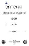 Вятские епархиальные ведомости. 1905. №20 (офиц.).pdf