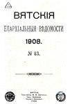 Вятские епархиальные ведомости. 1908. №43 (офиц.).pdf