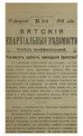 Вятские епархиальные ведомости. 1916. №08 (неофиц.).pdf