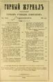 Горный журнал, 1886, №09 (сентябрь).pdf