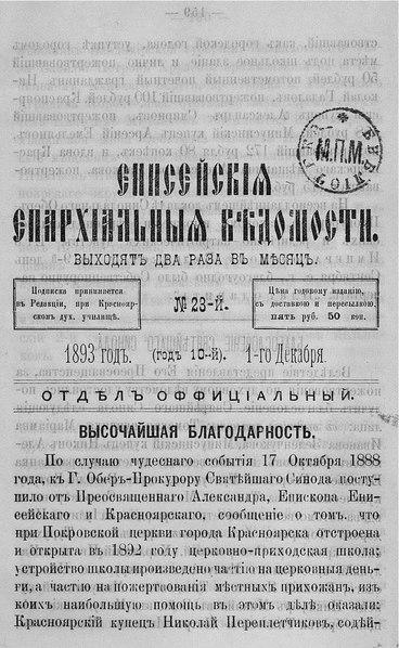 File:Енисейские епархиальные ведомости. 1893. №23.pdf