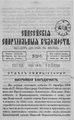 Енисейские епархиальные ведомости. 1893. №23.pdf