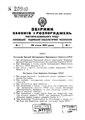Збірник законів та розпоряджень робітничо-селянського уряду України, 1937, т. I.pdf