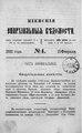Киевские епархиальные ведомости. 1892. №04. Часть офиц.pdf