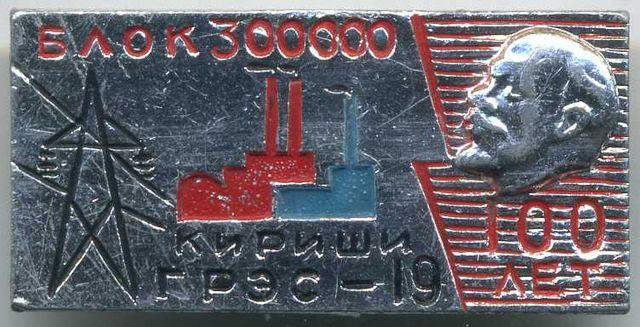 Значок, посвящённый вводу блока мощностью 300 МВт, в год столетнего юбилея В.И.Ленина, на ГРЭС г. Кириши