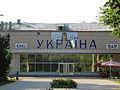 """Кінотеатр """"Україна"""".jpg"""