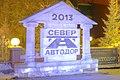 Ледяная скульптура Северавтодор 2013.jpg