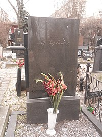 Могила писателя Бориса Горбатова.JPG