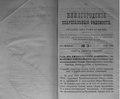 Нижегородские епархиальные ведомости. 1892. №03.pdf