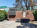 Памятник рабочим, погибшим в годы Великой Отечественной войны. ПМДО Дружба, Калинина 210.jpg