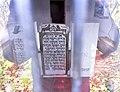 Поховання цадиків Яакова Йосифа та Йєгуди (Арьє) Лейба 05.jpg