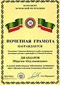Почётная грамота Парламента Чеченской Республики (вид).jpg