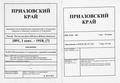 Приазовский край 1899 -086-112 (апрель).pdf