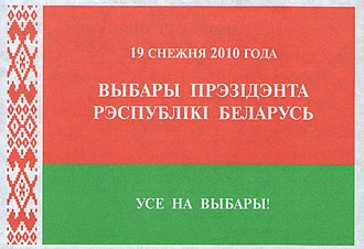 "Belarusian presidential election, 2010 - Official government-printed ""invitation to participate"" in the 2010 presidential election."