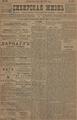 Сибирская жизнь. 1898. №107.pdf
