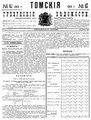 Томские губернские ведомости, 1901 № 40 (1901-10-11).pdf