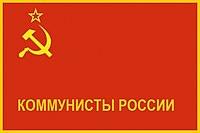 Флаг Партии Коммунисты России.jpg