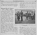 """Фрагмент страницы журнала """"Разведчик"""" № 414 за 1898 год.jpg"""