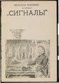 Экстренное приложение к журналу «Сигналы». (1906).pdf