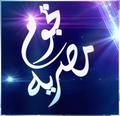 أول شعار مستخدم لموقع نجوم مصرية.png