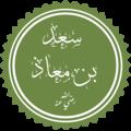 سعد بن معاذ.png