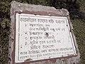 কারমাইকেল কলেজ শহীদদের নামফলক.jpg