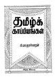 தமிழ்க் காப்பியங்கள்.pdf