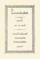 พงศาวดารอินเดีย - ๒๔๕๒.pdf