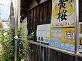 マルフク看板 大阪府藤井寺市道明寺4丁目 - panoramio (2).jpg