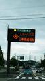 九州自動車道 人吉IC付近 道路交通情報電光掲示板.png
