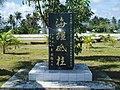 前行政院長唐飛先生於87年蒞島宣慰太平島官兵時所題.jpg