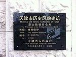 原大陆银行仓库铭牌.jpg