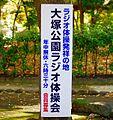 大塚公園 (文京区).jpg