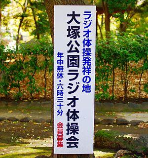 大塚公園 (文京区) - Wikipedia