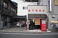 宮下釣具店 (4888438612).jpg