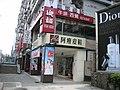 忠孝東路三段與大安路口 - panoramio - Tianmu peter (4).jpg