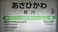 旭川駅 駅名標(1 - 2番線).jpg
