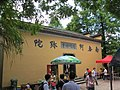江郎山开明禅寺 - panoramio (1).jpg
