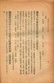 築路徵信錄 1927 Part 2.pdf