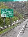 虻田洞爺湖インターチェンジ「方面及び出口の予告」標識2(下り線).jpg