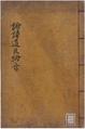 諭諸道道臣綸音.pdf