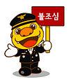 서울소방재난본부 해치 캐릭터 응용형28.jpg
