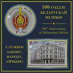 1185-1186 (100-hoddzie bielaruskaj milicyi) in UVL.jpg