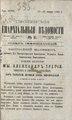 1892. Смоленские епархиальные ведомости. № 02.pdf