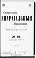 1916. Смоленские епархиальные ведомости. № 18.pdf