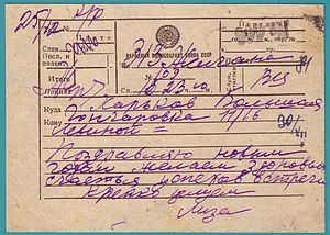 People's Commissariat for Communications of the USSR - Image: 1944Telegram NKS Kharkov