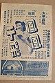1945年歌舞片《鳳凰于飛》宣傳單.jpg