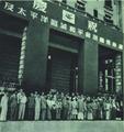 1952-06 1952-6-3 亚洲及太平洋区域和平会议筹备会议.png