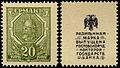 20 Kopeek cosacos, 1918.jpg